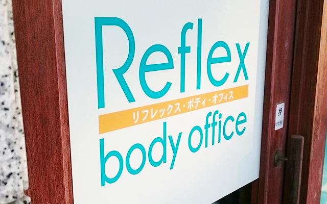 RE:SET SEITAI CHIRO OFFICE